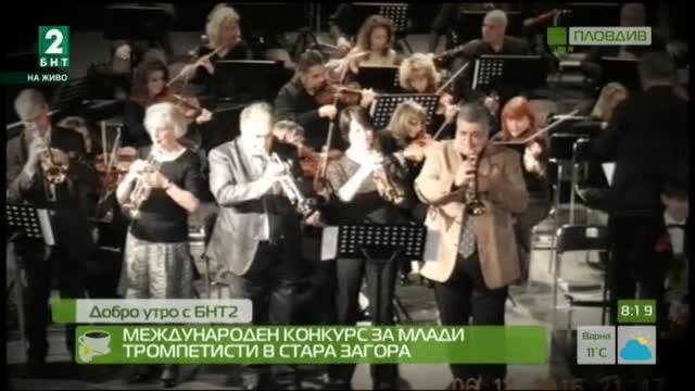 Международен конкурс за млади тромпетисти в Стара Загора от 6-и до 10-и ноември