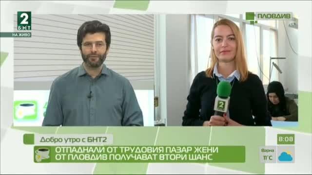 Отпаднали от трудовия пазар жени от Пловдив получават втори шанс