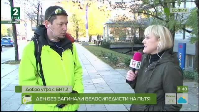 Ден без загинали велосипедисти на пътя