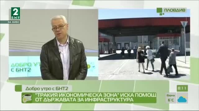 """""""Тракия икономическа зона"""" търси помощ от държавата за по-добра инфраструктура"""