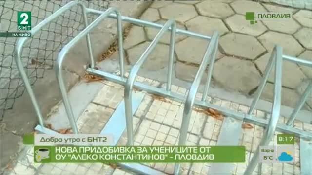 """Паркинг за велосипеди за учениците от ОУ """"Алеко Константинов"""""""