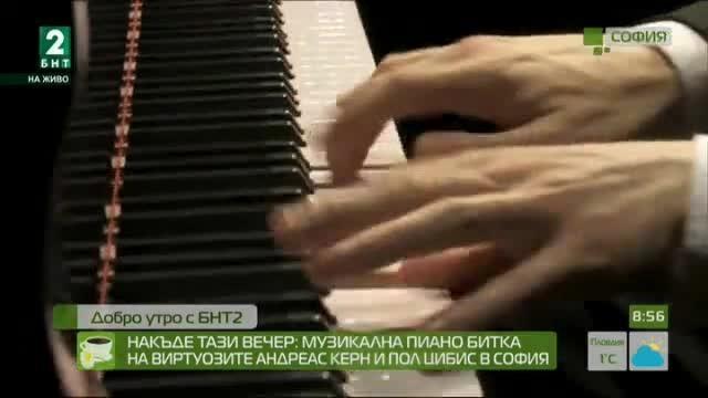 Музикална пиано битка на виртуозите Андреас Керн и Пол Цибис в София