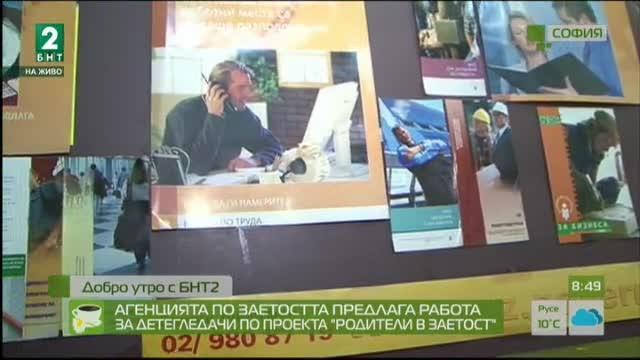 """Агенцията по заетостта предлага работа по проекта """"Родители в заетост"""