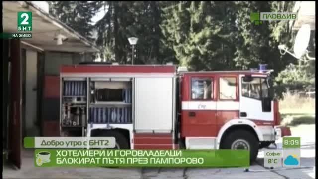 Хотелиери и горовладелци блокират пътя през Пампорово