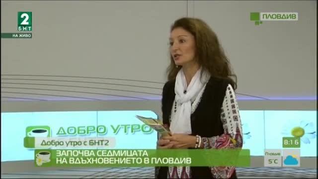 Започва Седмица на вдъхновението в Пловдив