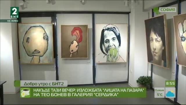 """Изложбата Лицата на пазара"""" на Тео Бонев в галерия Сердика"""""""