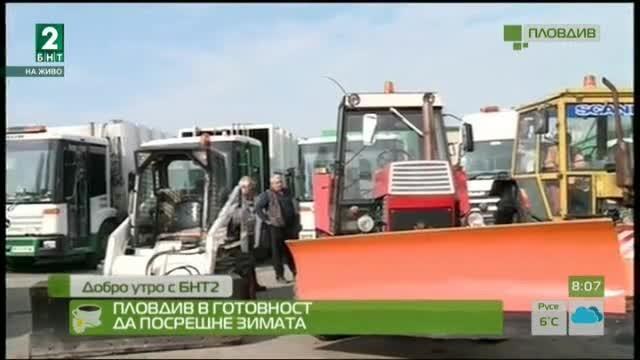 Пловдив - в готовност за посрещне зимата
