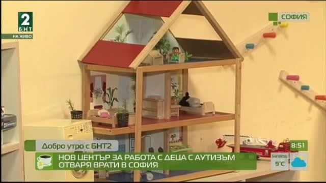 Нов център за работа с деца с аутизъм отваря врати в София