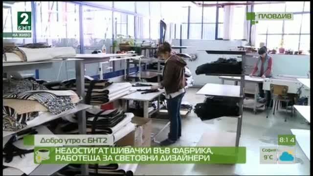 Не достигат шивачки във фабрика, работеща за световни дизайнери