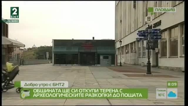 Общината ще си откупи терена с археологическите разкопките до Централна поща