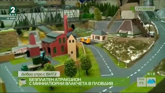 Безплатен атракцион с миниатюрни влакчета в Пловдив