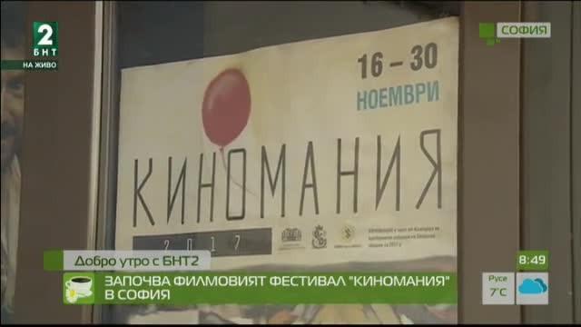 """Започва филмовият фестивал """"Киномания"""" в София"""