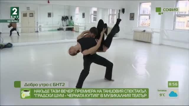 """Премиера на танцовия спектакъл """"Градски шум – черната кутия"""" в Музикалния театър"""