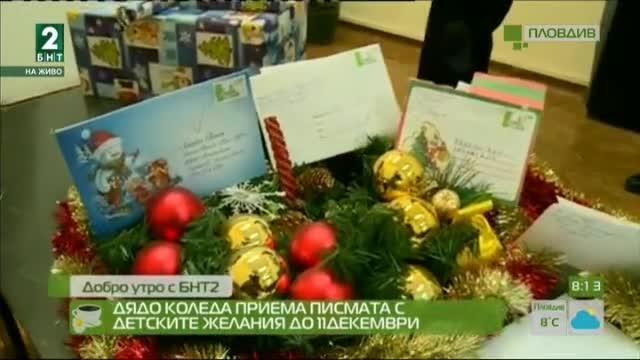 Дядо Коледа приема писмата с детските желания до 11 декември