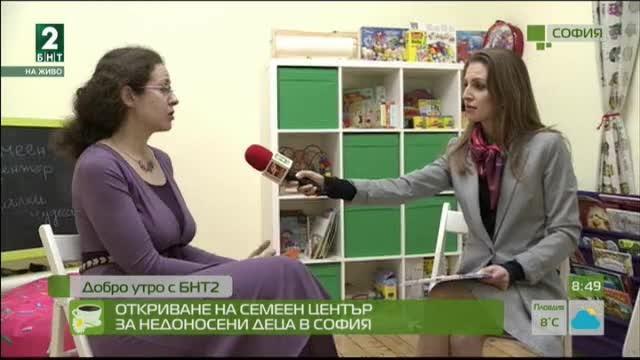 Откриване на семеен център за недоносени деца в София