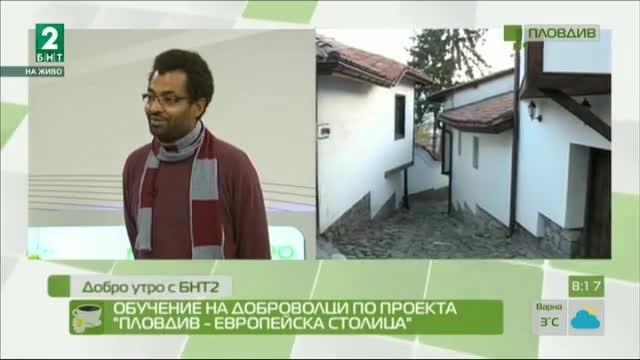 "Обучават доброволци по проекта ""Пловдив – Европейска столица на културата"""