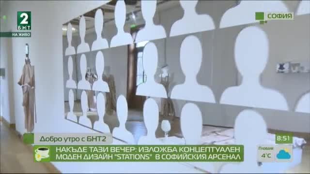 Изложба концептуален моден дизайн Stations в Софийския арсенал