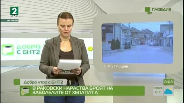 В Раковски нараства броят на заболелите от хепатит А