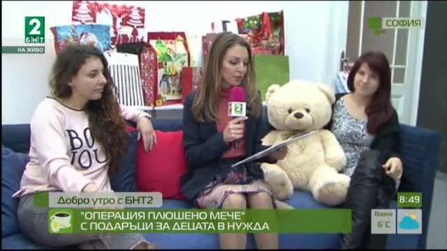 """Операция Плюшено мече"""" с подаръци за децата в нужда"""