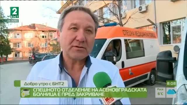 Спешното отделение на асеновградската болница е пред закриване