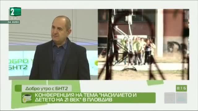 """Национална конференция на тема """"Насилието и детето на 21-ви век"""" в Пловдив"""