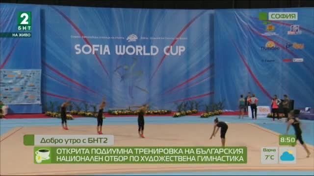 Открита тренировка на българския национален отбор по художествена гимнастика