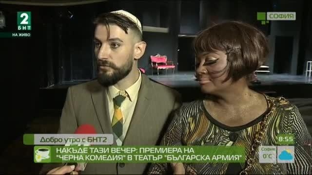 """Накъде тази вечер: Премиера на """"Черна комедия"""" в театър """"Българската армия"""""""