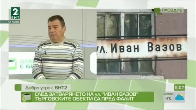 """Заради затварянето на улица """"Иван Вазов"""" търговските обекти са пред фалит"""