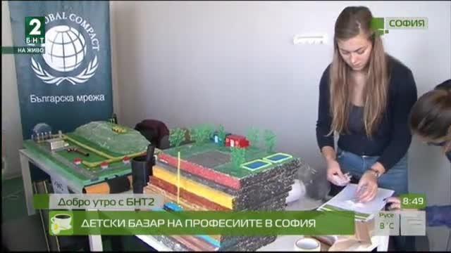 Детски базар на професиите в София