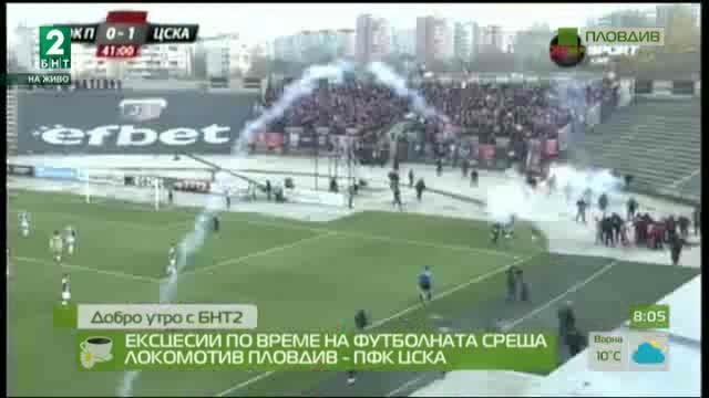 Ексцесии по време на футболната среща Локомотив Пловдив - ПФК ЦСКА