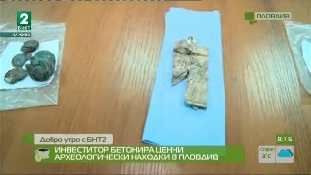 Инвеститор бетонира ценни археологически находки в Пловдив