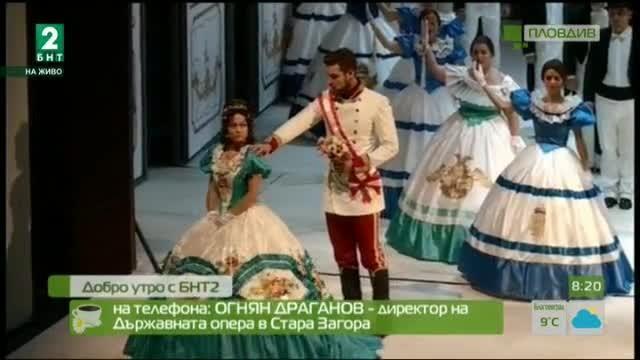 Започва Фестивалът на оперното и балетното изкуство в Стара Загора