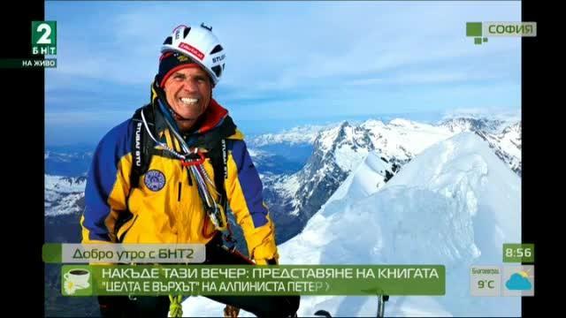 """Представяне на книгата """"Целта е върхът"""" на алпиниста Петер Хабелер в """"Перото"""""""
