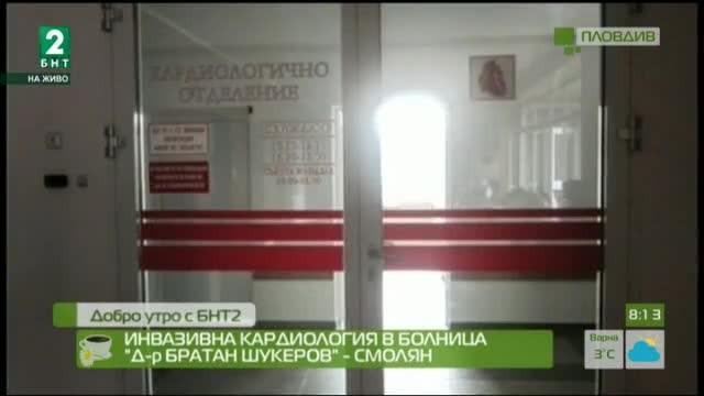 """В смолянската болница """"Д-р Братан Шукеров"""" ще има инвазивна кардиология"""