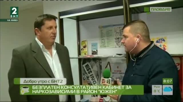"""Безплатен консултативен кабинет за наркозависими в район """"Южен"""" в Пловдив"""