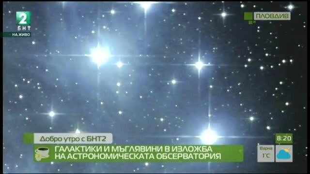 Две годишнини отбелязва Астрономическата обсерватория в Хасково