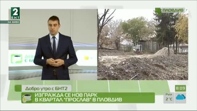 "Изгражда се нов парк в квартал ""Прослав"""