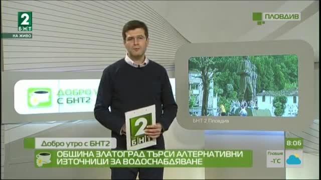 Община Златоград търси алтернативни източници за водоснабдяване