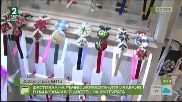 Фестивал на ръчно изработените изделия в Националния дворец на културата