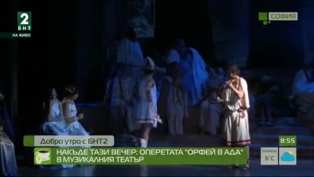 """Накъде тази вечер: Оперетата """"Орфей в ада"""" в Музикалния театър"""