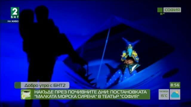"""Накъде тази вечер: Постановката """"Малката морска сирена"""" в театър """"София"""""""
