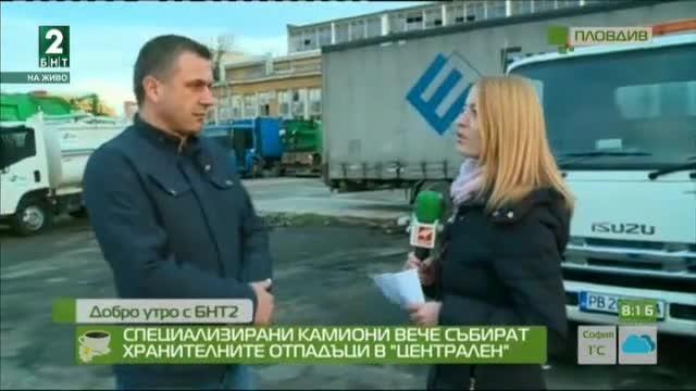 """Специализирани камиони вече събират хранителните отпадъци в район """"Централен"""""""
