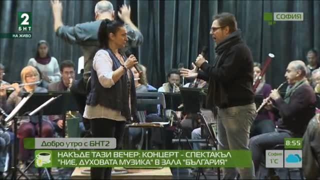 Накъде тази вечер: Концерт-спектакъл Ние, духовата музика в зала България