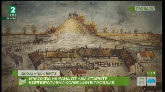 Изложба на една от най-старите корпоративни колекции в Пловдив