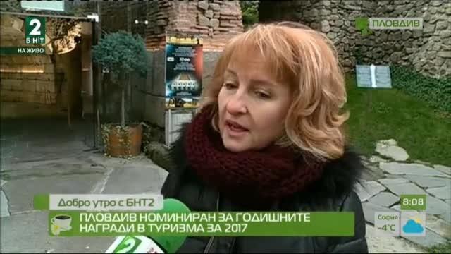 Пловдив номиниран в пет от категориите на Годишните награди в туризма за 2017