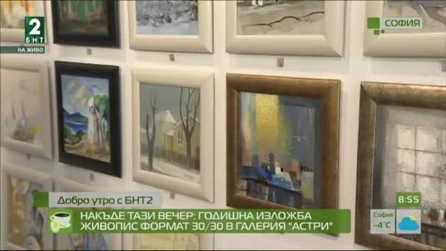 Накъде тази вечер: Годишна изложба живопис формат 30/30 в галерия Астри