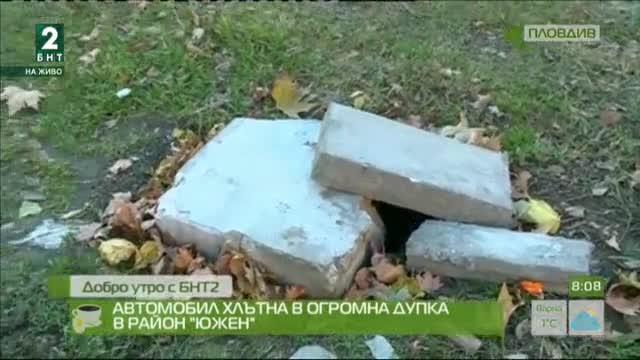 """Автомобил хлътна в огромна дупка в район """"Южен"""" в Пловдив"""