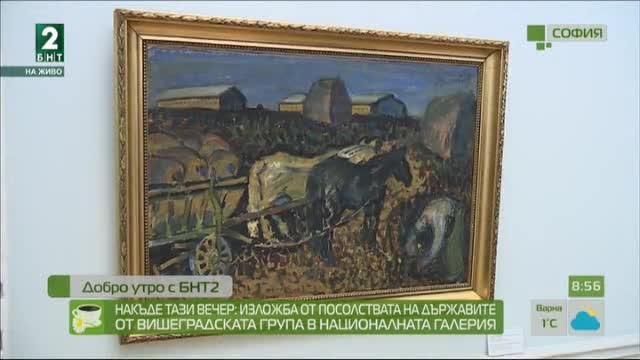 Изложба от посолствата на държави от Вишеградската група в Националната галерия