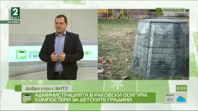 Община Раковски осигури компостери за всички детски градини