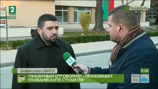 Празнувай отговорно призовават пловдивските студенти